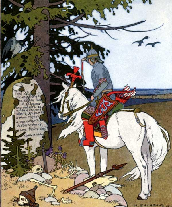 Сказка об Иване-царевиче, Жар-птице и о сером волке